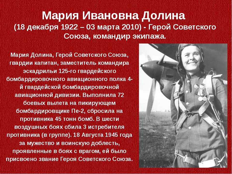 Мария Долина, Герой Советского Союза, гвардии капитан, заместитель командир...