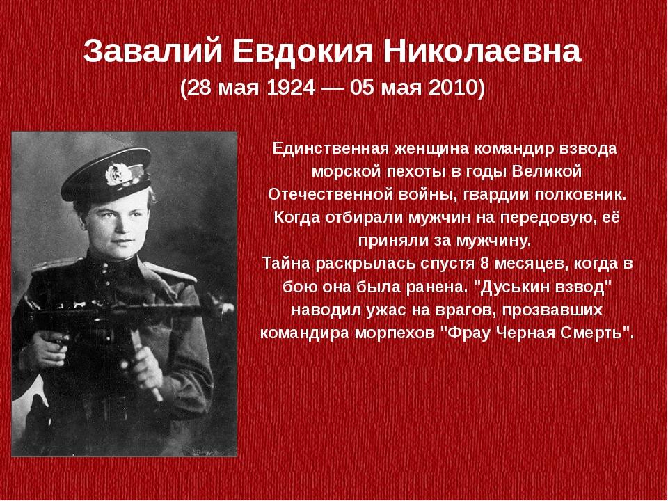 Завалий Евдокия Николаевна (28 мая 1924—05 мая 2010) Единственная женщинак...