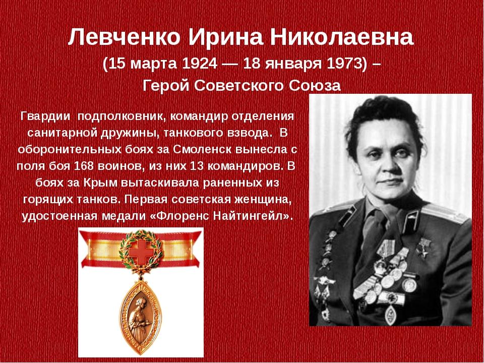 Левченко Ирина Николаевна (15 марта 1924—18 января 1973) – Герой Советског...