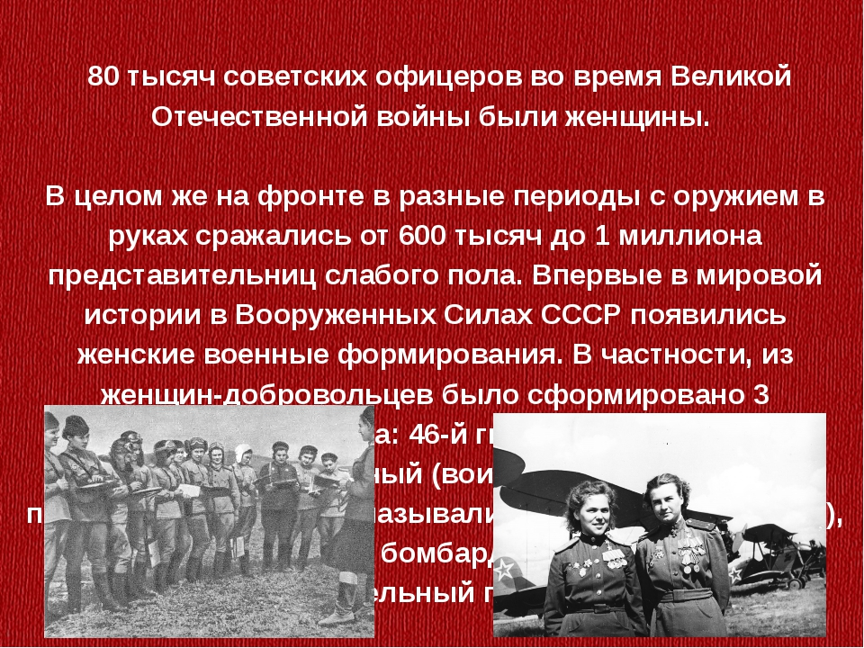 80 тысяч советских офицеров во время Великой Отечественной войны были женщин...