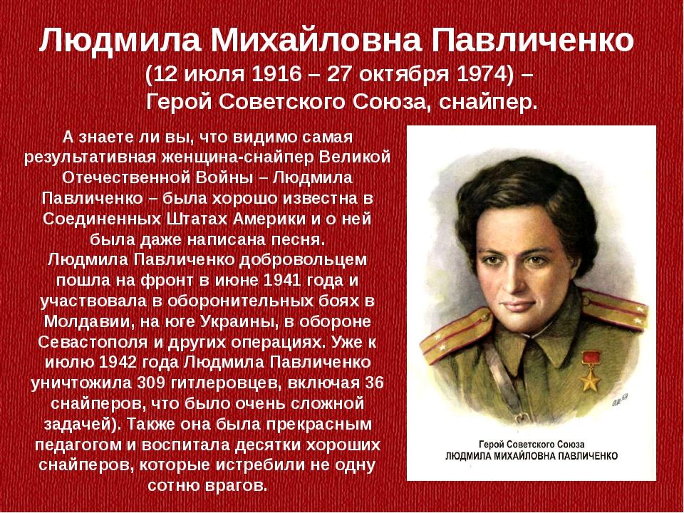 Людмила Михайловна Павличенко (12 июля 1916 – 27 октября 1974) – Герой Советс...