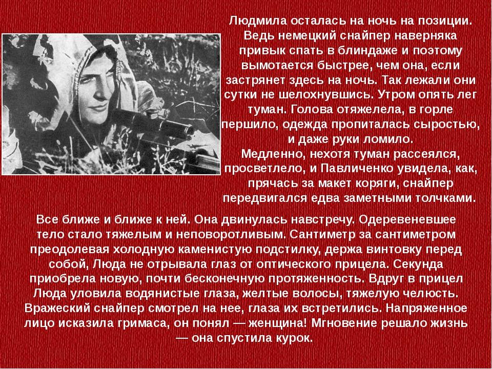 Людмила осталась на ночь на позиции. Ведь немецкий снайпер наверняка привык с...