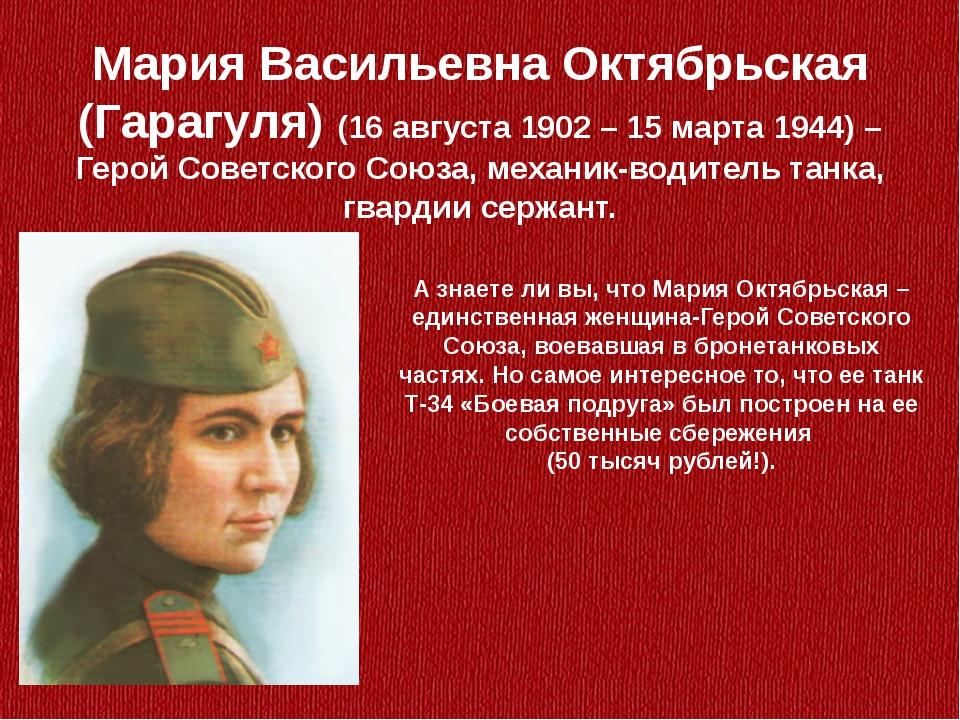 Мария Васильевна Октябрьская (Гарагуля) (16 августа 1902 – 15 марта 1944) – Г...