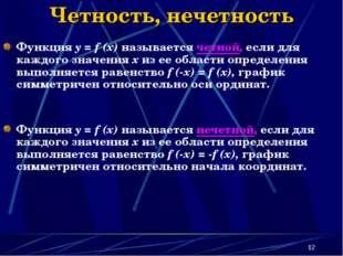 * Четность, нечетность Функция y = f (x) называется четной, если для каждого