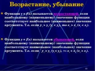 * Возрастание, убывание Функция y = f(x) называется возрастающей, если наибол