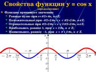 * Свойства функции y = cos x (продолжение) Функция принимает значения: Равные