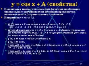 * y = cos x + A (свойства) Изменяются множество значений функции; наибольшее