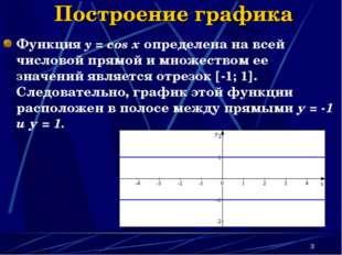 * Построение графика Функция y = cos x определена на всей числовой прямой и м
