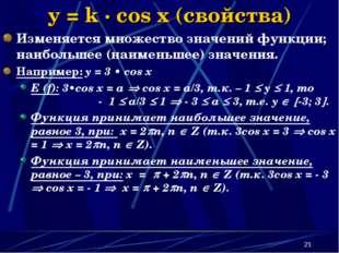 * y = k · cos x (свойства) Изменяется множество значений функции; наибольшее