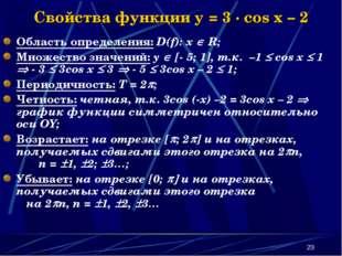 * Свойства функции y = 3 · cos x – 2 Область определения: D(f): х  R; Множес