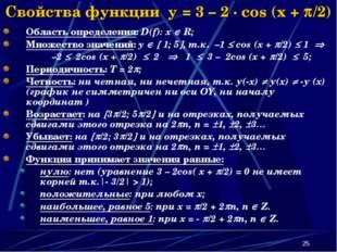 * Свойства функции y = 3 – 2 · cos (x + /2) Область определения: D(f): x  R