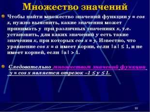 * Множество значений Чтобы найти множество значений функции y = cos x, нужно