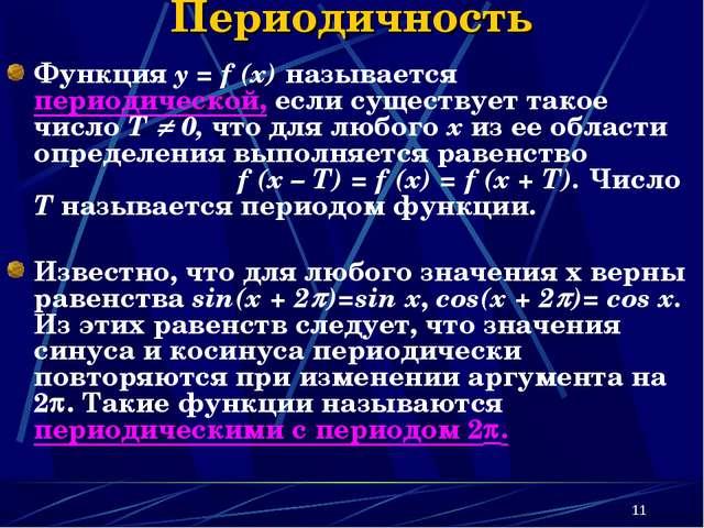 * Периодичность Функция y = f (x) называется периодической, если существует т...