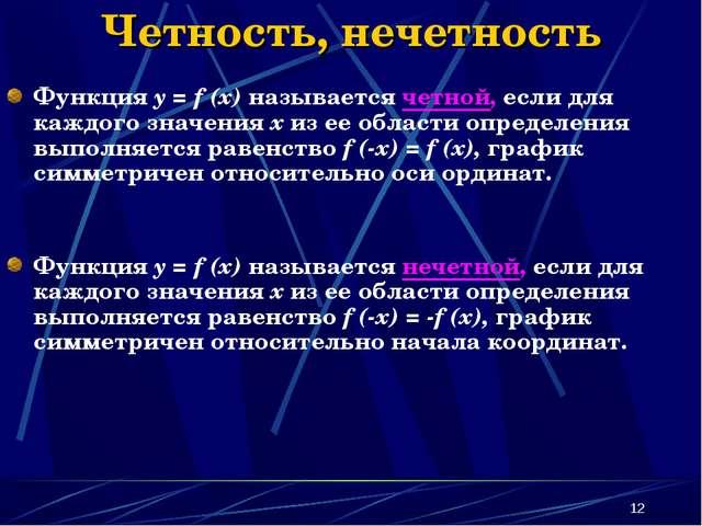 * Четность, нечетность Функция y = f (x) называется четной, если для каждого...