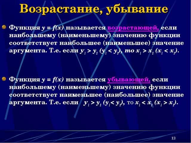 * Возрастание, убывание Функция y = f(x) называется возрастающей, если наибол...