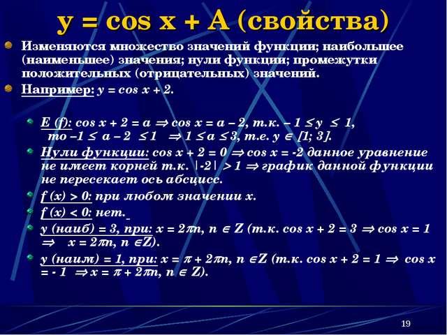* y = cos x + A (свойства) Изменяются множество значений функции; наибольшее...