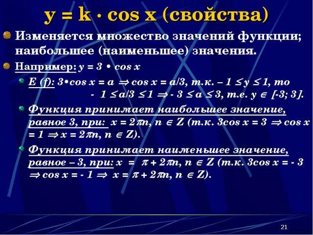 * y = k · cos x (свойства) Изменяется множество значений функции; наибольшее...