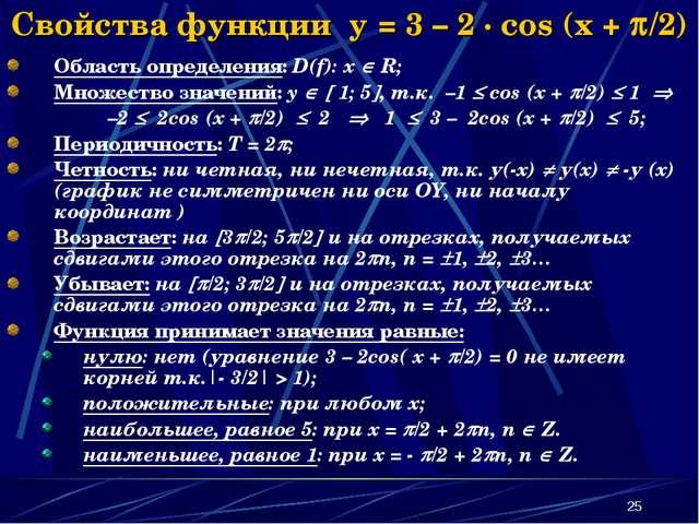 * Свойства функции y = 3 – 2 · cos (x + /2) Область определения: D(f): x  R...
