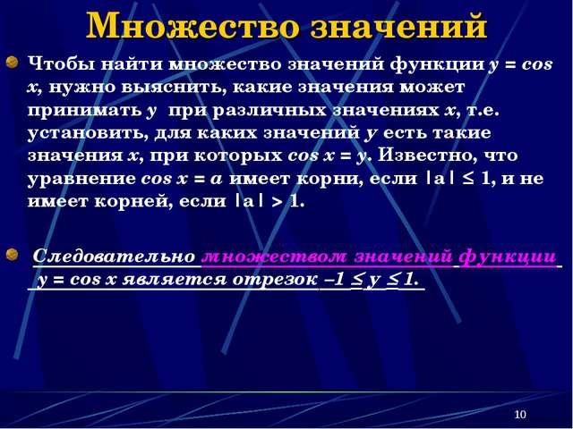 * Множество значений Чтобы найти множество значений функции y = cos x, нужно...