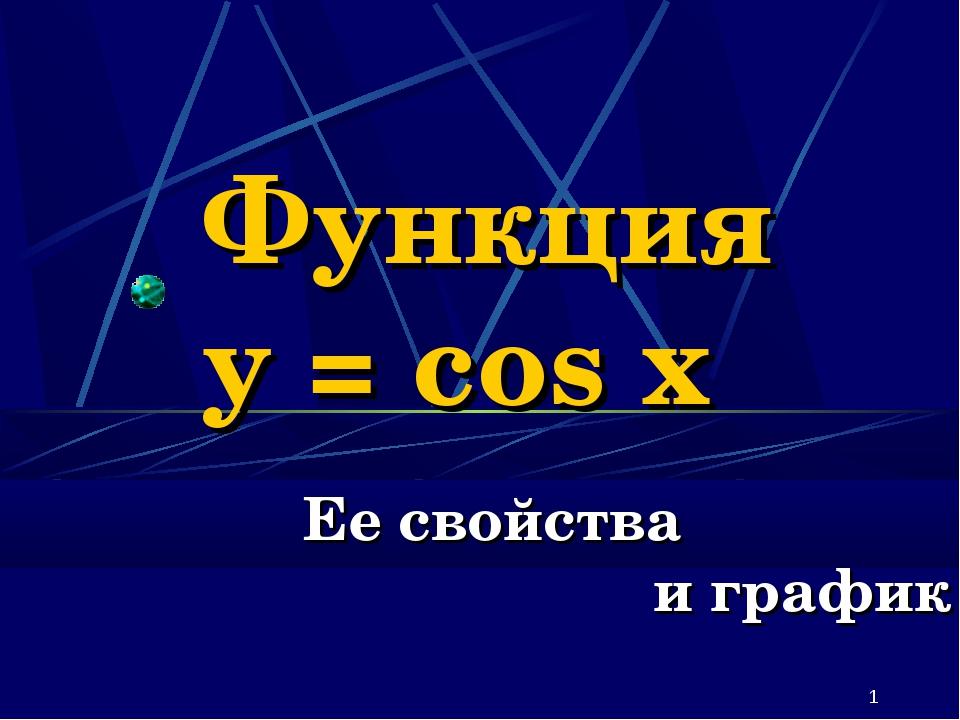 * Функция y = cos x Ее свойства и график Наумова Ирина Михайловна