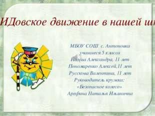 МБОУ СОШ с. Антоновка учащиеся 5 класса Ивлева Александра, 11 лет Пономаренко