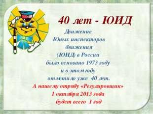 40 лет - ЮИД Движение Юных инспекторов движения (ЮИД) в России было основано