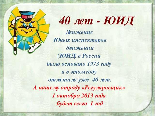 40 лет - ЮИД Движение Юных инспекторов движения (ЮИД) в России было основано...
