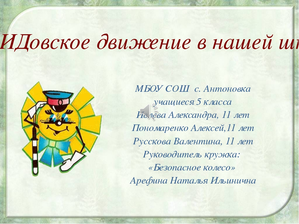 МБОУ СОШ с. Антоновка учащиеся 5 класса Ивлева Александра, 11 лет Пономаренко...