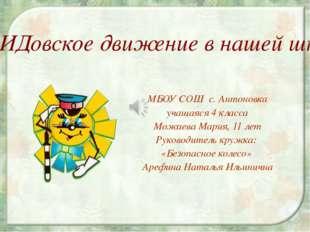 МБОУ СОШ с. Антоновка учащаяся 4 класса Можаева Мария, 11 лет Руководитель кр
