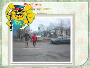 Живой урок «Патрулирование г. Райчихинск»