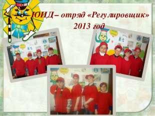 ЮИД – отряд «Регулировщик» 2013 год