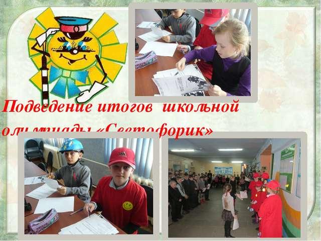 Подведение итогов школьной олимпиады «Светофорик»
