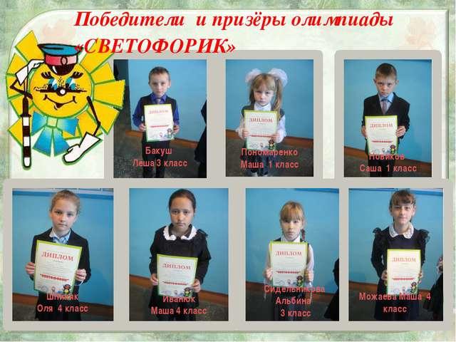 Бакуш Леша 3 класс Новиков Саша 1 класс Пономаренко Маша 1 класс Иванюк Маша...