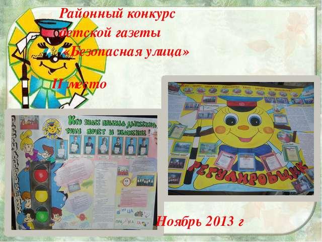 Районный конкурс детской газеты «Безопасная улица» Ноябрь 2013 г II место