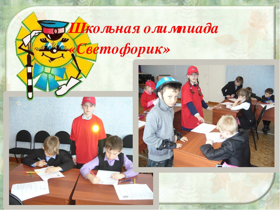 Школьная олимпиада «Светофорик»