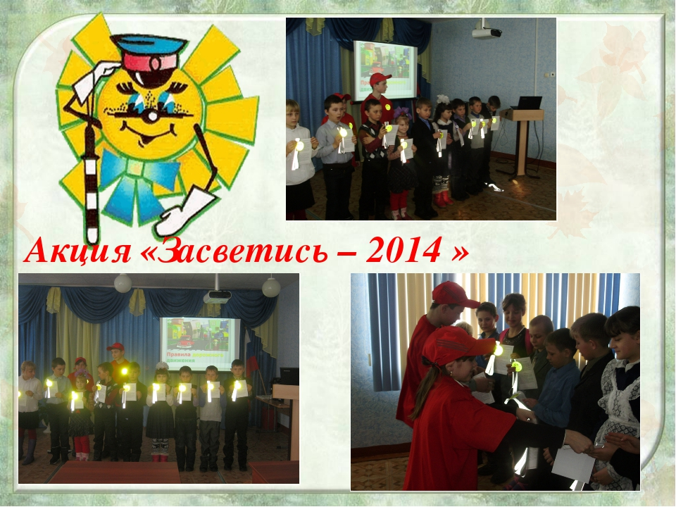 Акция «Засветись – 2014 »