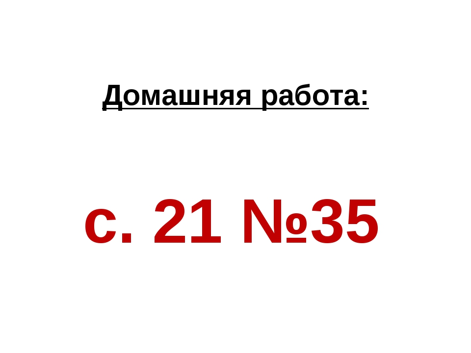 Домашняя работа: с. 21 №35