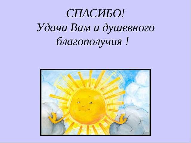 СПАСИБО! Удачи Вам и душевного благополучия !