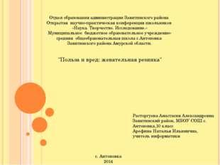 Отдел образования администрации Завитинского района Открытая научно-практичес