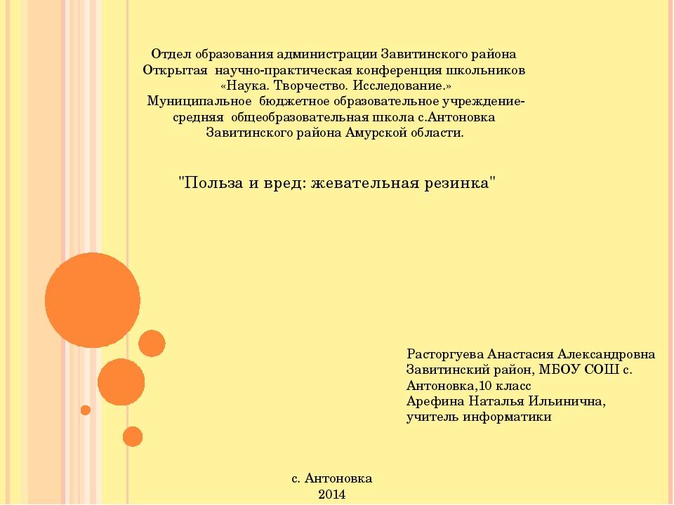Отдел образования администрации Завитинского района Открытая научно-практичес...