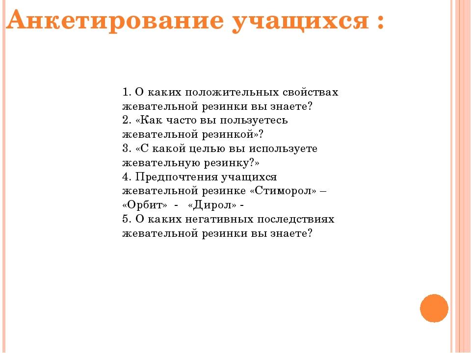 Анкетирование учащихся : 1. О каких положительных свойствах жевательной рези...