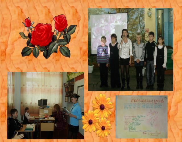 D:\Натали\Мои документы\моё всё\2012-2013 уч год\5 класс\фото\день учителя\а м.png
