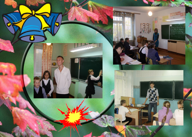D:\Натали\Мои документы\моё всё\2012-2013 уч год\5 класс\фото\день учителя\ер иеам.png