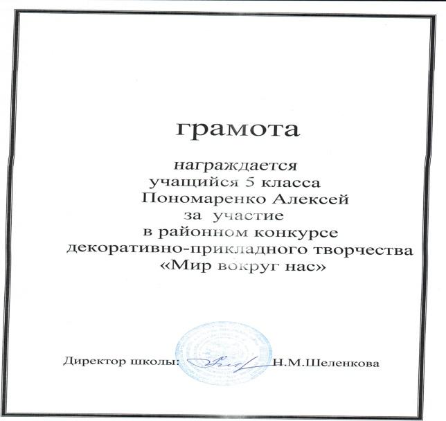 C:\Documents and Settings\настя\Рабочий стол\Scan\CCI11112013_0006.jpg