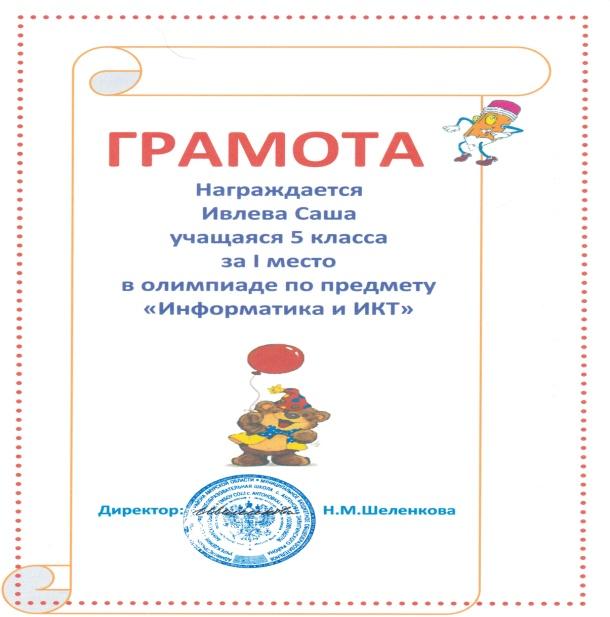 C:\Documents and Settings\настя\Рабочий стол\Scan\CCI11112013_0021.jpg