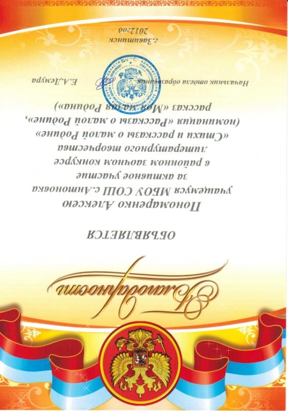 C:\Documents and Settings\настя\Рабочий стол\Scan\CCI11112013_0011.jpg