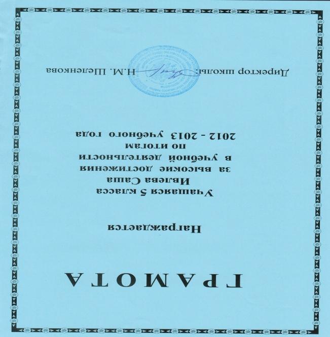 C:\Documents and Settings\настя\Рабочий стол\Scan\CCI11112013_0015.jpg