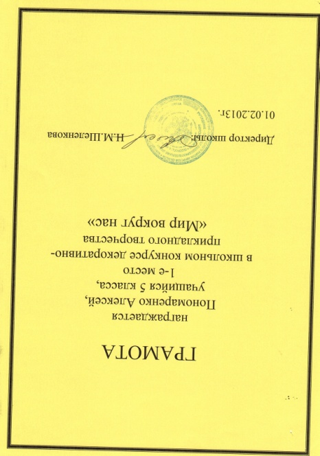 C:\Documents and Settings\настя\Рабочий стол\Scan\CCI11112013_0009.jpg
