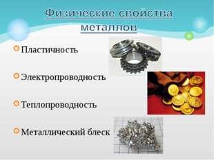 Пластичность Электропроводность Теплопроводность Металлический блеск