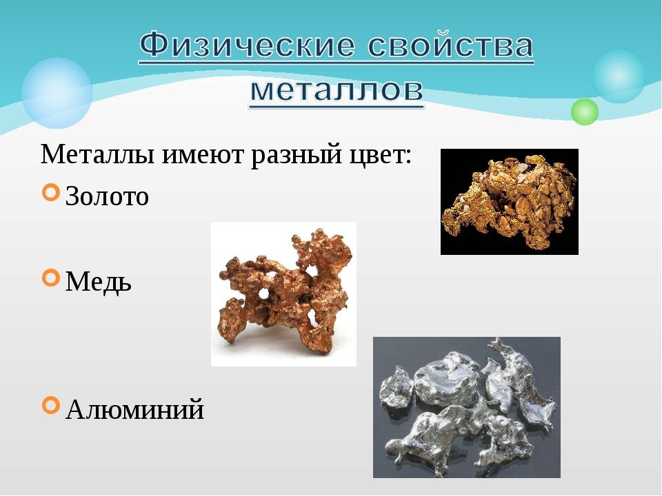Металлы имеют разный цвет: Золото Медь Алюминий